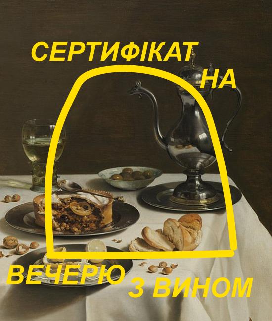 Сертифікат на вечерю з пейрінгом